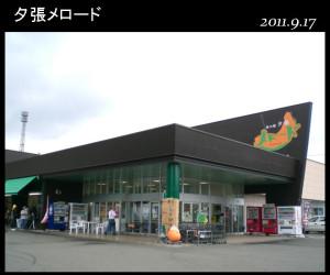 農産物直売所が併設され、夏の夕張メロンをはじめ、長いも他、新鮮な地場産野菜や特産品を販売