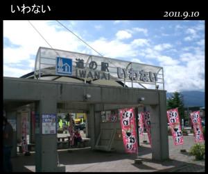 道路と航路を結ぶまち・岩内。港と木田金次郎美術館のある公園が道の駅に