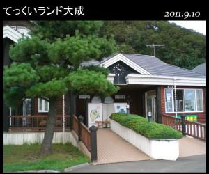 目の前の日本海の夕陽が絶景。海水浴客のためのシャワーも完備した駅