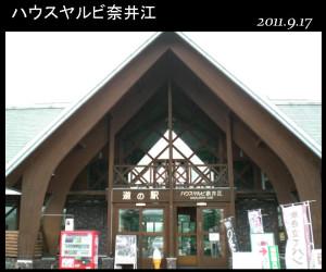 ログハウスが自慢の、日本一長い直線道路の中間地点にある道の駅