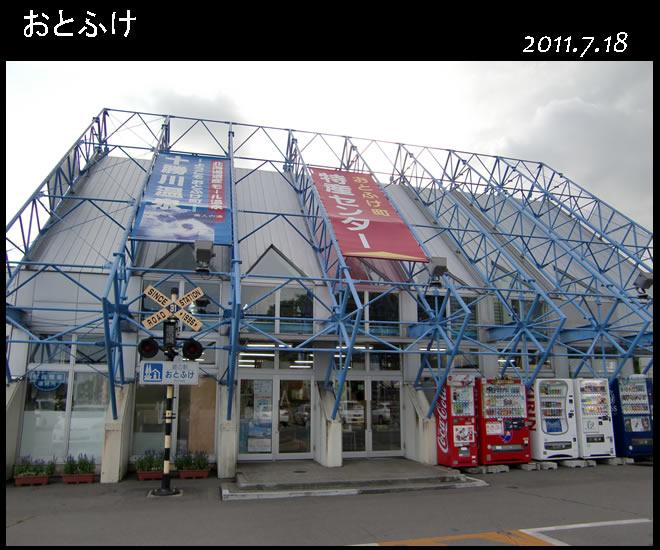 十勝平野の豊かな恵みを集めた特産館が道の駅内に