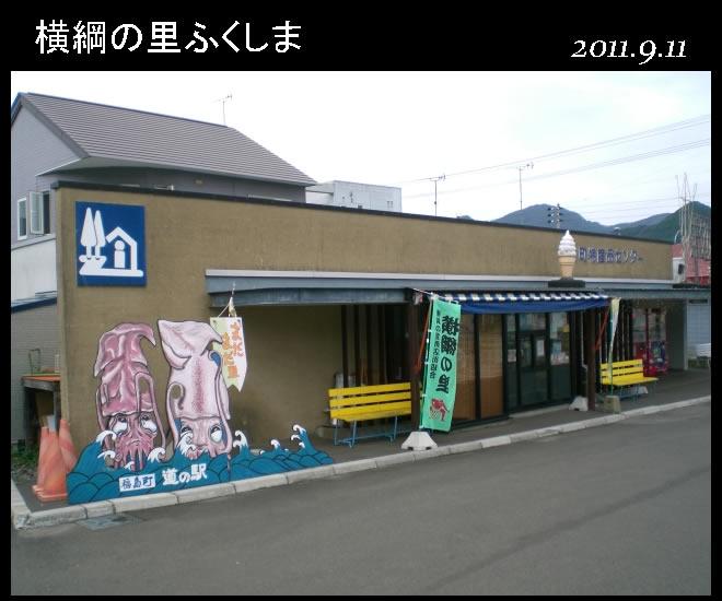 上ノ国産の農水産物が満載の物産センターや、日本海を一望できるレストラン