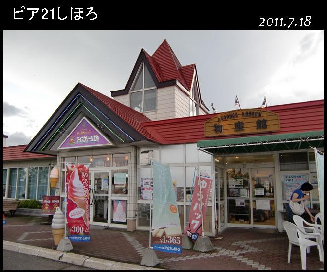 士幌市街の入口に建つ道の駅は、ヘルシーな特産品が集まる、味と観光の拠点