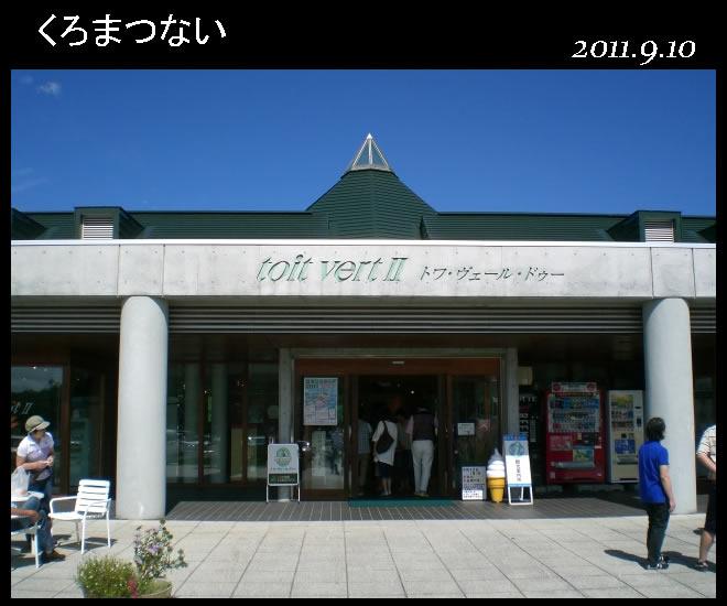 日本最北限の歌才ブナ林を持つ黒松内町にパン工房がある「緑の屋根」の道の駅