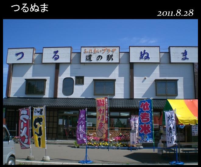 四季折々の自然がいっぱいの道央空知のほぼ中央に位置する浦臼町に建つ道の駅