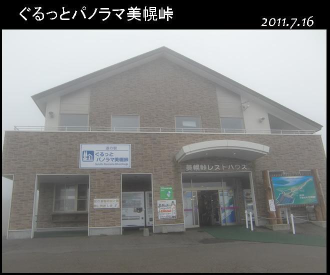 大パノラマが広がる天下の絶景・美幌峠