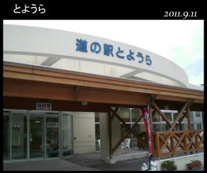 国道37号と道道97号が合流する地点に位置する豊浦町の玄関口