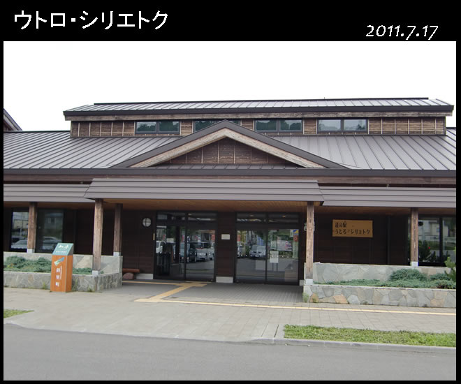 世界自然遺産「知床」の玄関口、知床番屋をイメージした道の駅