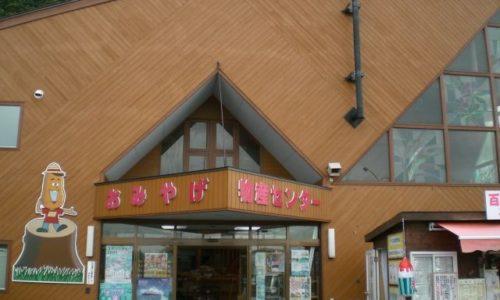 厚沢部道の駅