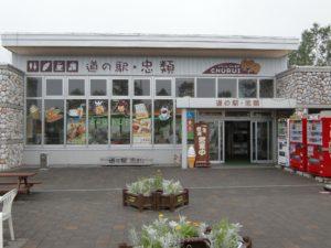 虫類道の駅