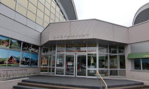 南富良野 道の駅