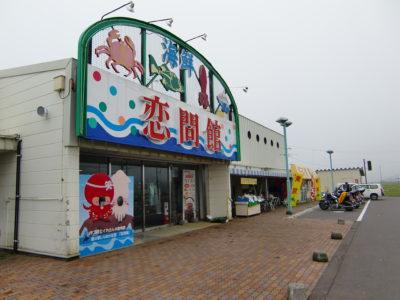 恋問道の駅