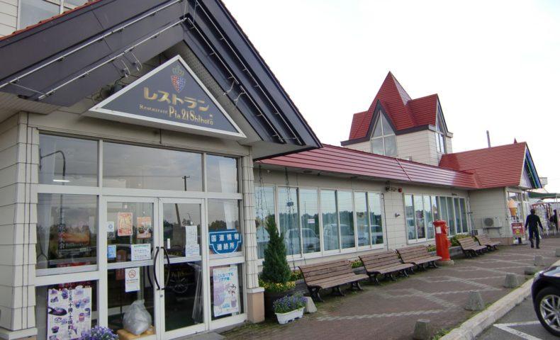 日高道の駅