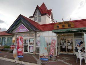 樹海ロード道の駅