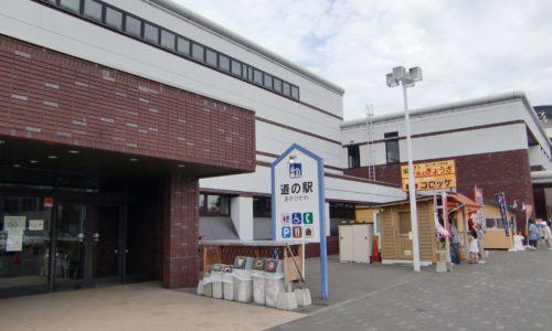 あさひかわ道の駅