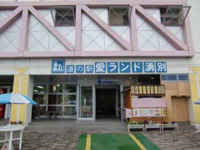 愛ランド湧別道の駅