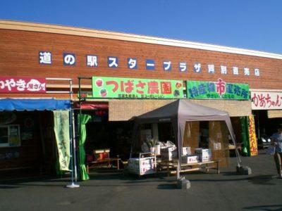 スタープラザ芦別直売所