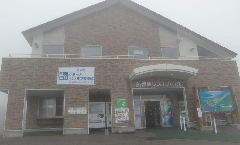美幌道の駅