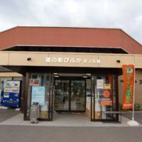 びふか道の駅