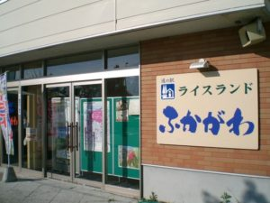 ふかがわ道の駅