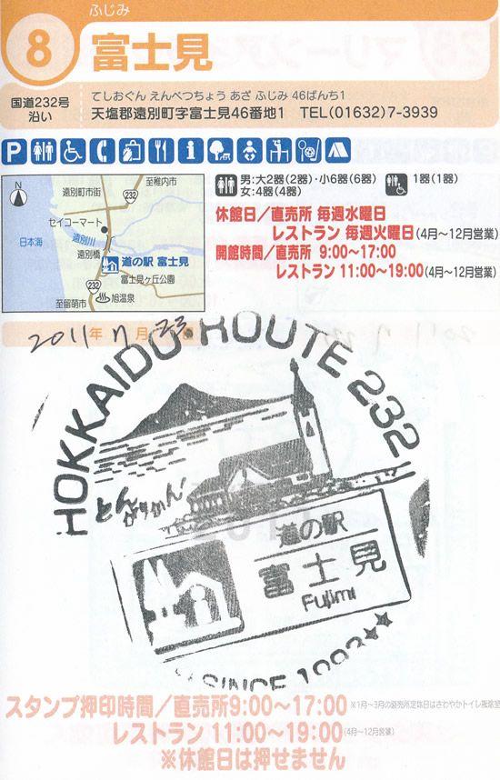 富士見スタンプ