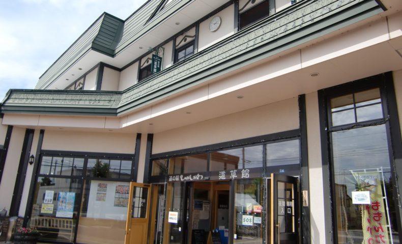 ひがしかわ道の駅
