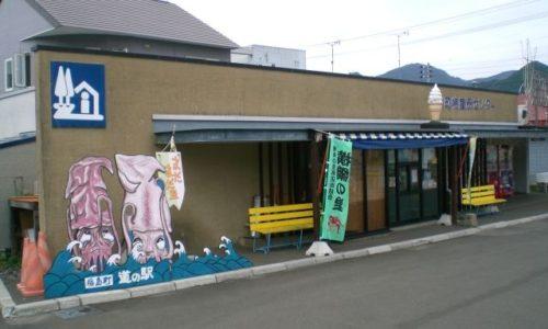 ふくしま道の駅