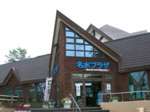 名水プラザ道の駅
