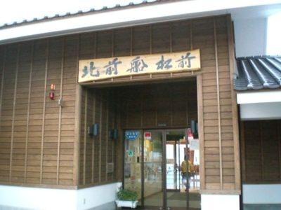 北前船道の駅