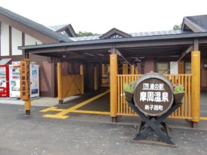 摩周温泉道の駅