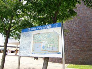 マオイの丘道の駅