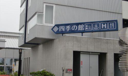 四季の館道の駅