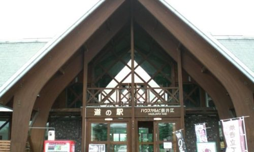 奈井江道の駅