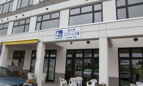 コスモール道の駅