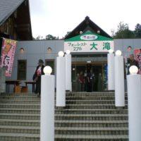 大滝道の駅
