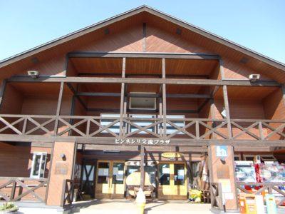 ピンネシリ道の駅