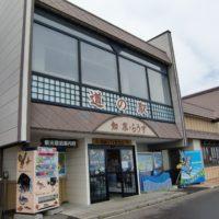 知床羅臼道の駅