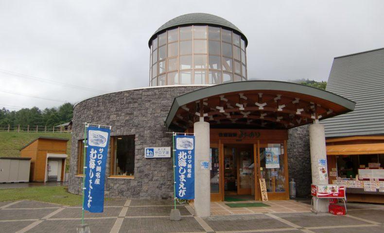 サロマ湖道の駅