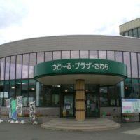 さわら道の駅