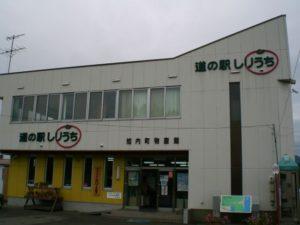しりうち道の駅