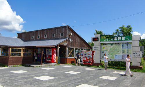 白滝道の駅