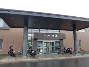 士幌温泉道の駅