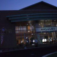 しんしのつ道の駅
