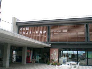 みなとま~れ寿都道の駅