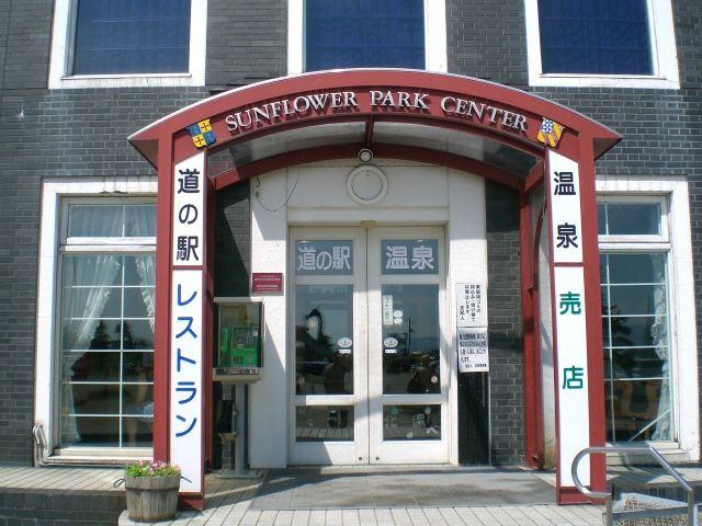 北竜道の駅
