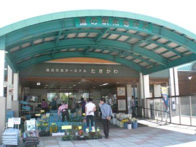 滝川道の駅