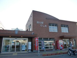 てしお道の駅