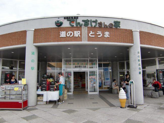 とうま道の駅