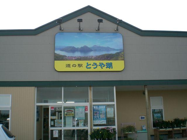 洞爺湖道の駅