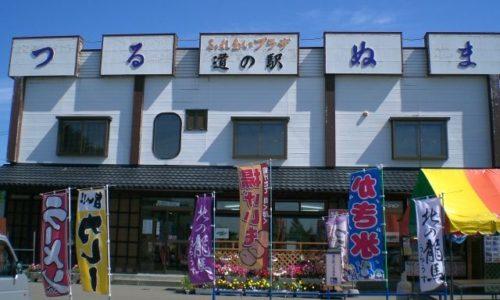 つるぬま 道の駅